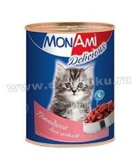 Консервы для котят Mon Ami Delicious с Говядиной 350г
