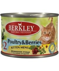 Консервы Berkley для котят №2 с Домашней птицей и Лесными ягодами 200 г