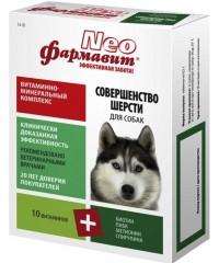Фармавит Neo для собак Совершенство шерсти 90 таб.