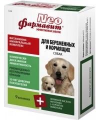 Фармавит Neo для беременных и кормящих собак 90таб