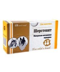 Шерстевит минерально-витаминный комплекс, улучшает состояние кожи и шерсти 120таб