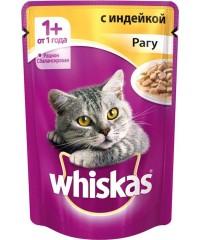 Паучи Whiskas для кошек рагу с Индейкой 85г х 24 штуки