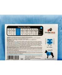 Талисмед Попона №3 для собак 15-23кг послеоперационная на завязках, обхват груди 58-69см