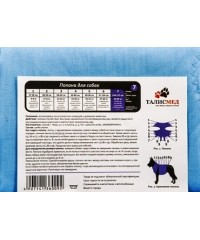 Талисмед Попона №7 для собак 58-70кг послеоперационная на завязках, обхват груди 104-117см