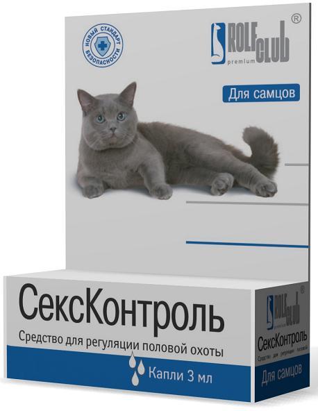 Секс капли для котов способ применения