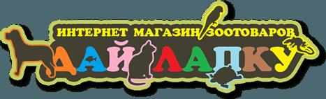 """Интернет магазин зоотоваров """"Дай Лапку"""" в Москве"""